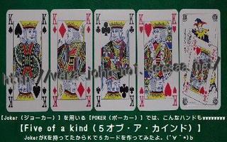 Five-of-a-kind-4+Joker.jpg