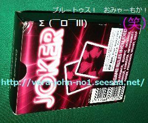 JOKER-TRUMP-SOTOHAKO-U-HEKOMI-300-250.jpg