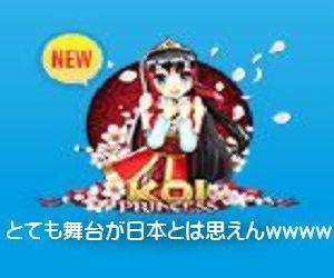 Koi-Princess2015-11-25-02.jpg