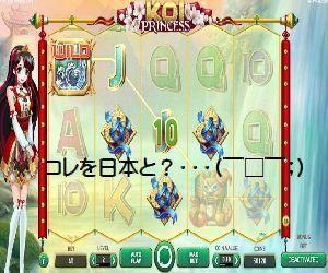Koi-Princess2015-11-25-03.jpg