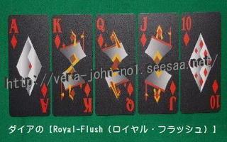 Royal-Flush-Dia-copag-EPOC.jpg