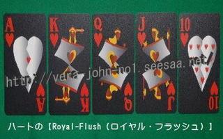 Royal-Flush-Heart-copag-EPOC.jpg