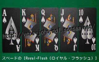 Royal-Flush-Spade-copag-EPOC.jpg