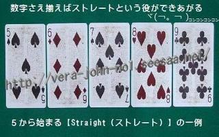 Straight56789-kobun.jpg