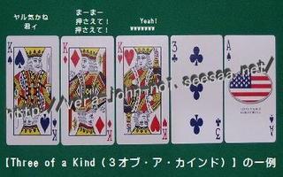 Three-of-a-Kind-KKK3A-USPJK.jpg