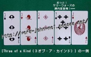 Three-of-a-Kind3337J-MON.jpg