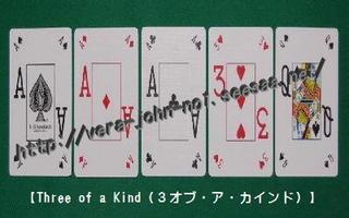 Three-of-a-Kind400-250.jpg