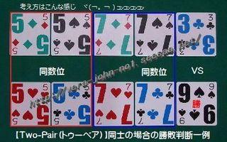 Two-Pair(55)(77)3vs9.jpg