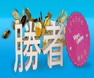 Vera-John-Prize7500.jpg