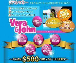 vera-John-Prom300-250.jpg