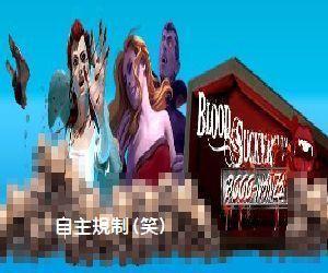 BloodSuckers2015-10-26.jpg