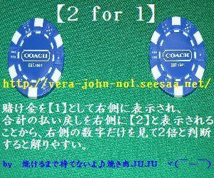 COACH-CASINO-TIP-2for1-P.jpg