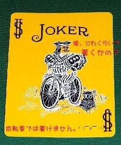 Trump-Joker-atodorekurainotukukano250-300.jpg