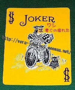 Trump-Joker-kogunotukareta250-300.jpg