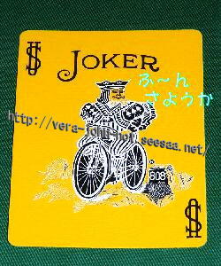 Trump-Joker-sayouka250-300.jpg