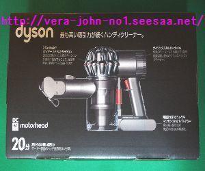 dyson-DC61-hako.jpg