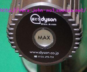 dysonDC61-hanasou.jpg