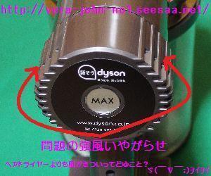 dysonDC61-koubukaze.jpg