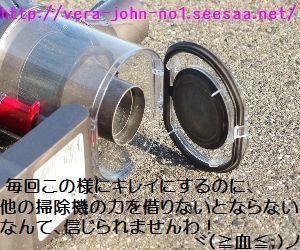 dysonDC61-kuriabinnsouzigo.jpg